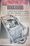 INTER AUTO JOURNAL SPEC RENAULT DAUPHINE 1956