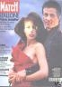 PARIS MATCH 1990 N 2150 L'AFFAIRE MARLON BRANDO